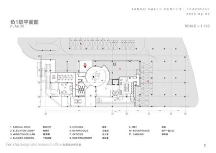 Neri & Hu: The Relic Shelter, salon de thé à Fuzhou, Chine